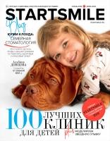 Обложка журнала Startsmile