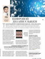 Журнал Startsmile, с. 41