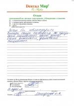 otzyv_mescheryakov_d.v.