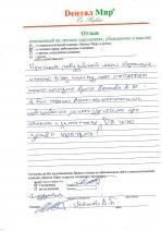 otzyv_mannov_a.b.