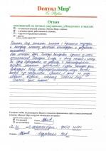 otzyv_leduhovskaya_ju.a.