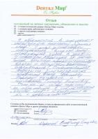 otzyv_dorzhiev_v.b