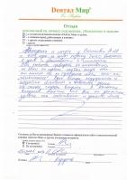 otzyv_kardonov_pavel