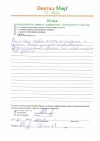 otzyv_savchenko_aleksandr