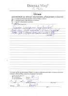otzyv_denisova_a.s.