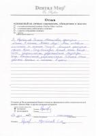 otzyv_korostylevoy