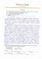 otzyv_tayanovoy_m.s.2